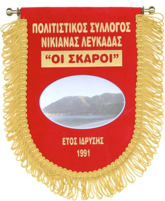 "Cultural Club of Nikiana ""Oi Skaroi"""